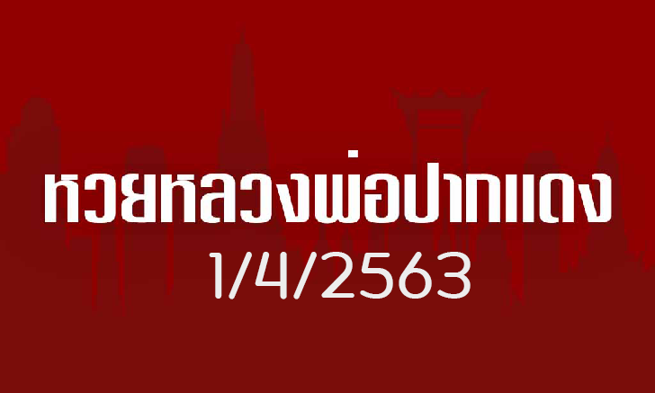 หวยเด็ดหลวงพ่อปากแดง งวด 1 เมษายน 2563