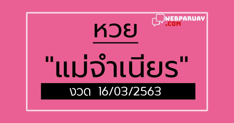 หวยเด็ด แม่จำเนียร 16/3/63