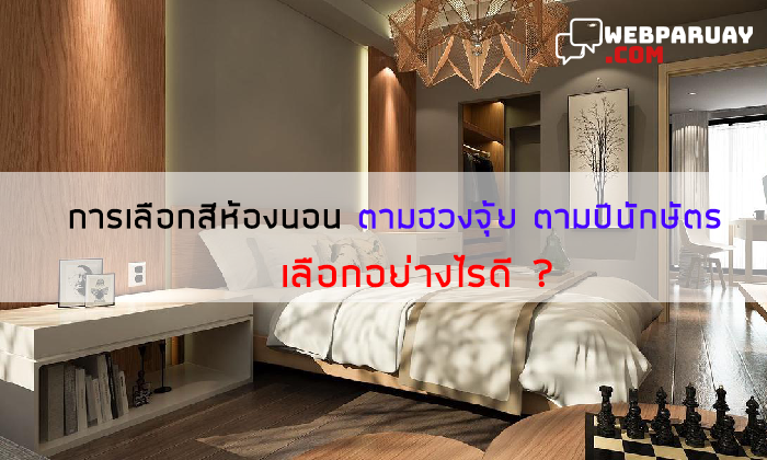 เลือกสีห้องนอนตามฮวงจุ้ย ตามปีนักษัตร เลือกอย่างไรดี ?