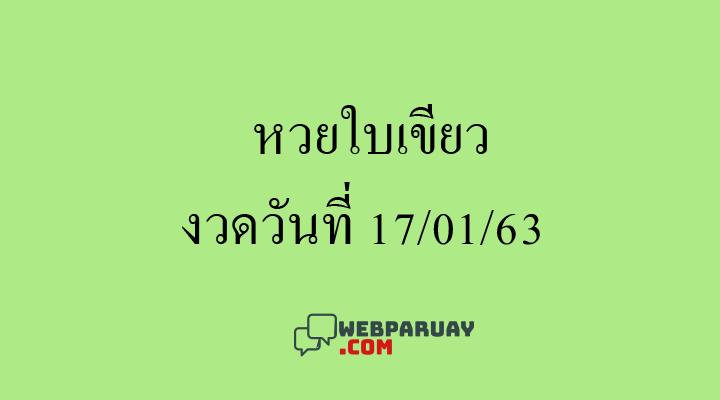 หวยใบเขียว งวดวันที่  17/01/63