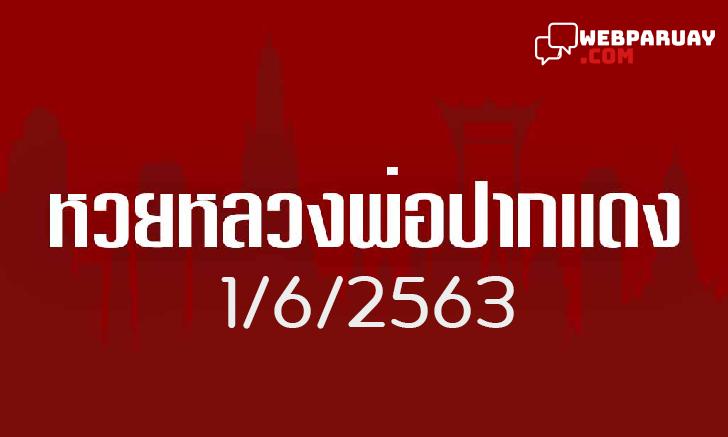 หวยเด็ดหลวงพ่อปากแดง งวด 1/6/63