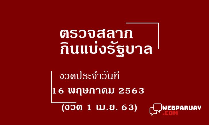 ผลสลากกินแบ่งรัฐบาล งวดวันที่ 16 พฤษภาคม 2563 (งวด 1 เม.ย. 63)