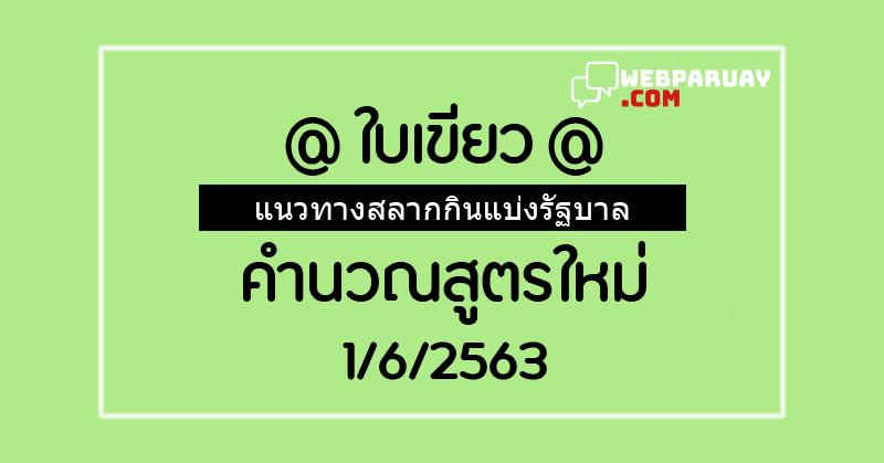 หวยเด็ดใบเขียว งวด 1/6/63