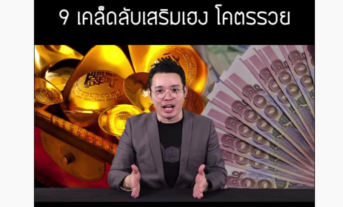 9 เคล็ดลับพารวย เสริมดวง เสริมโชค ด้านการเงิน แล้วจะทำให้ โคตรรวย ปลดหนี้ ปลดสิน ได้จับเงินล้าน โดยหมอกฤษณ์ คอนเฟิร์ม