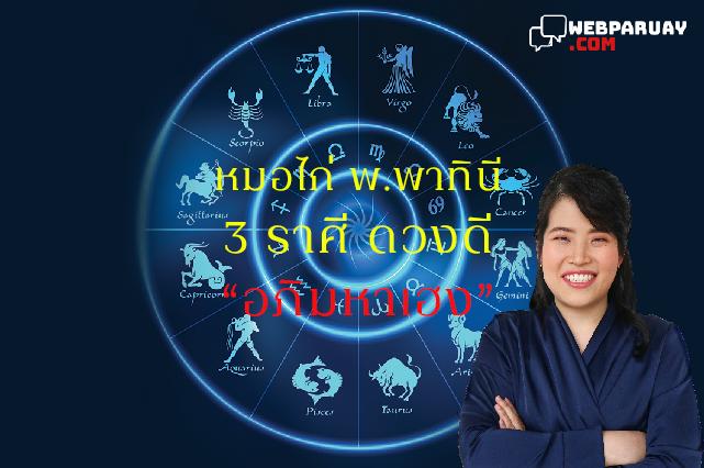 3 ราศี ดวงดีอภิมหาเฮง – หมอไก่ พ.พาทินี