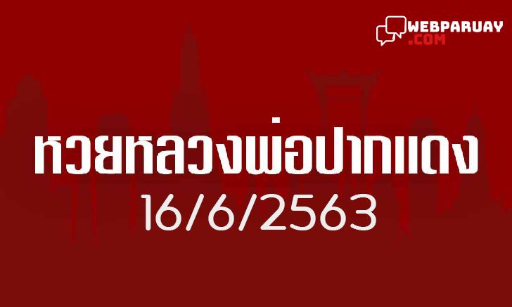 หวยเด็ดหลวงพ่อปากแดง งวด 16/6/63
