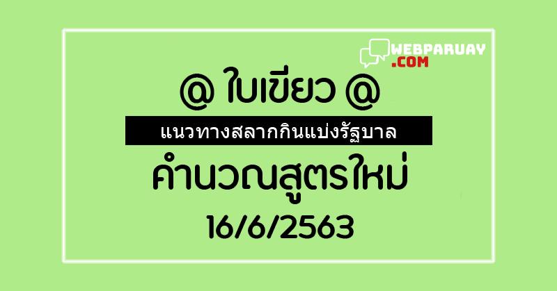 หวยเด็ดใบเขียว งวด 16/6/63