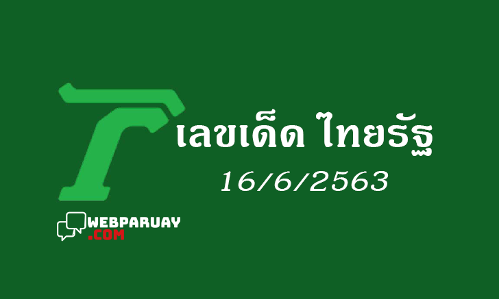 เลขเด็ดไทยรัฐ งวด 16/6/63