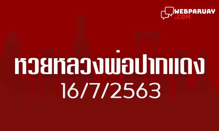 หวยเด็ดหลวงพ่อปากแดง งวด 16/7/63