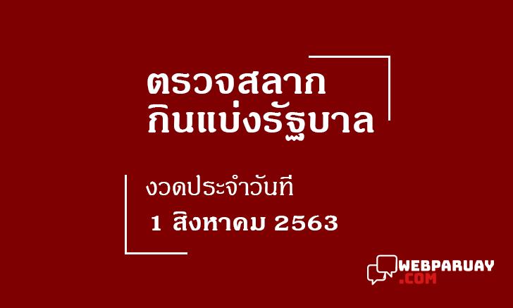 ผลสลากกินแบ่งรัฐบาล งวดวันที่ 1 สิงหาคม  2563