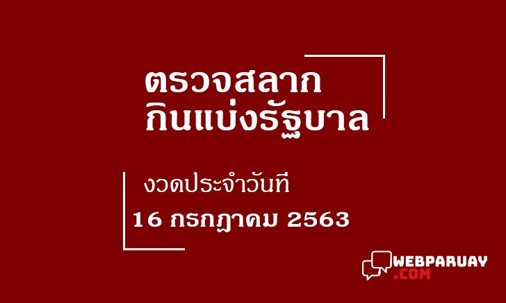 ผลสลากกินแบ่งรัฐบาล งวดวันที่ 16 กรกฎาคม  2563