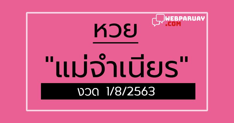 หวยเด็ดแม่จำเนียร งวด 1/8/63