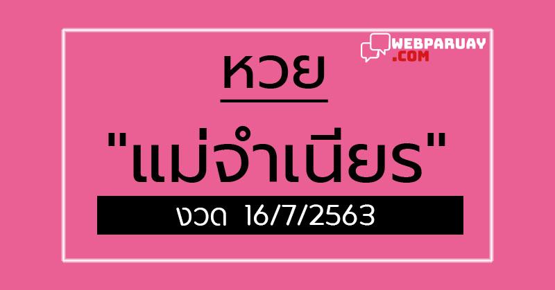 หวยเด็ดแม่จำเนียร งวด 16/7/63
