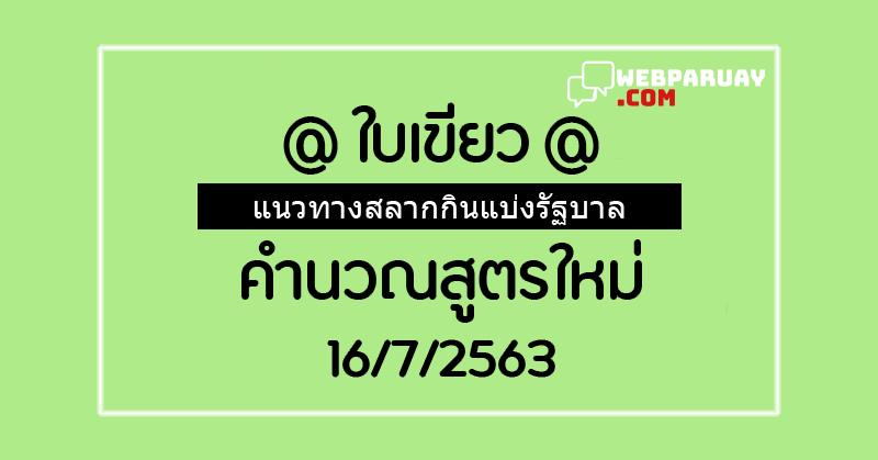 หวยเด็ดใบเขียว งวด 16/7/63