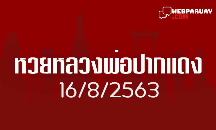 หวยเด็ดหลวงพ่อปากแดง งวด 16/8/63