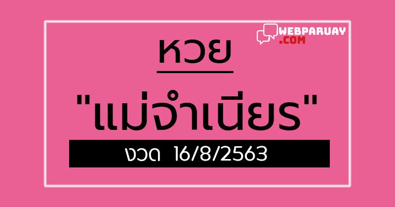 หวยเด็ดแม่จำเนียร งวด 16/8/63