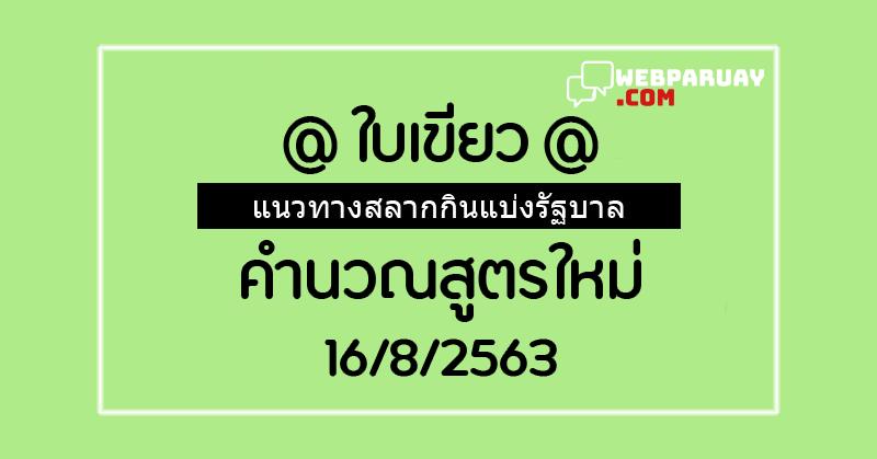 หวยเด็ดใบเขียว งวด 16/8/63