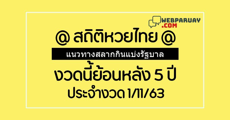 สถิติหวยไทย011163