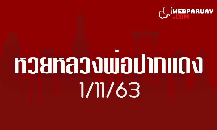 หวยหลวงพ่อปากแดง 1/11/63