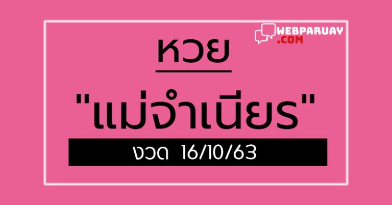 หวยแม่จำเนียร16/10/63