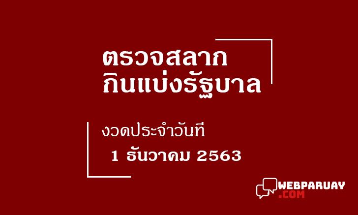 ผลสลากกินแบ่งรัฐบาล งวดวันที่ 1 ธันวาคม 2563