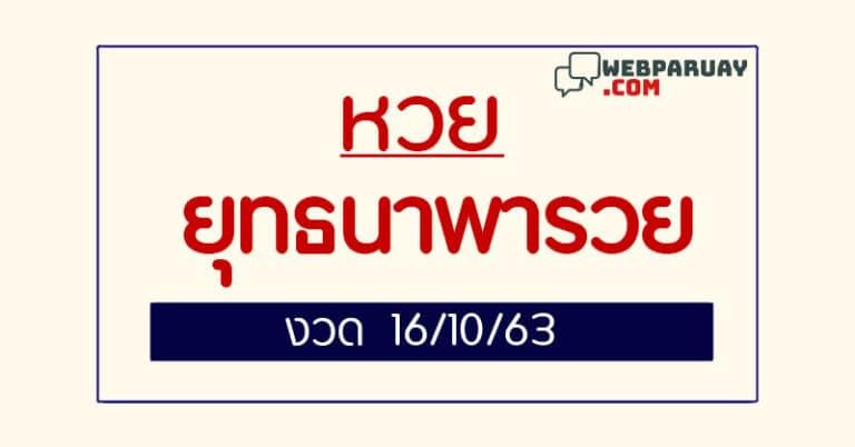 หวยยุทธนาพารวย 16/10/63