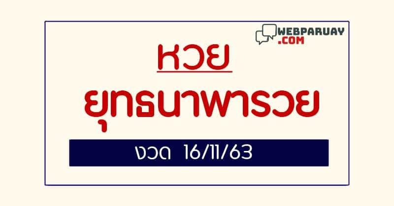 หวยยุทธนาพารวย 16/11/63