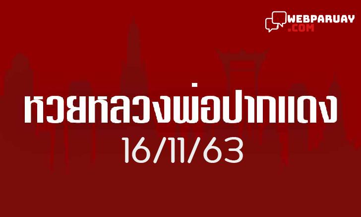 หวยหลวงพ่อปากแดง 16/11/63