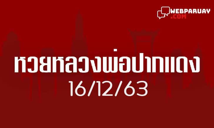 หวยหลวงพ่อปากแดง16/12/63