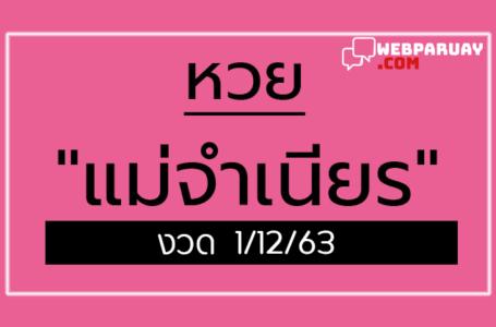 หวยแม่จำเนียร 1/12/63