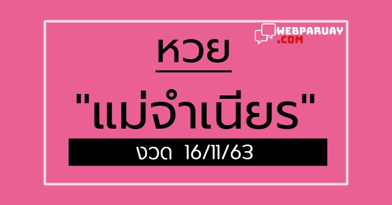 หวยแม่จำเนียร 16/11/63