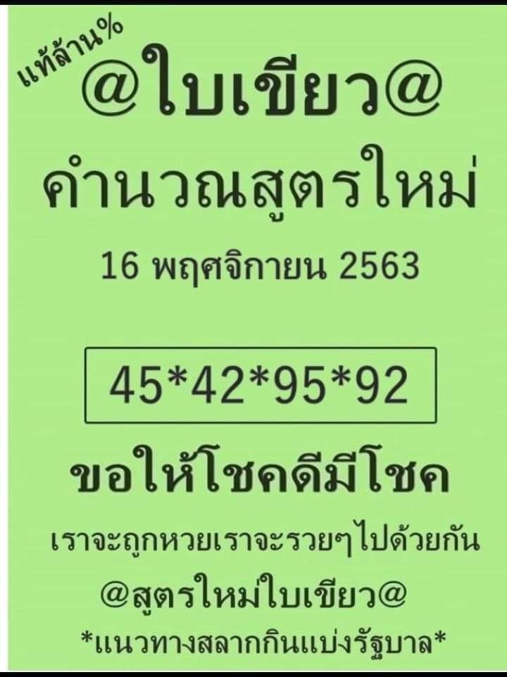 หวยใบเขียว 16/11/63