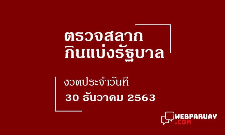 ผลสสลากกินแบ่งรัฐบาล30/12/63