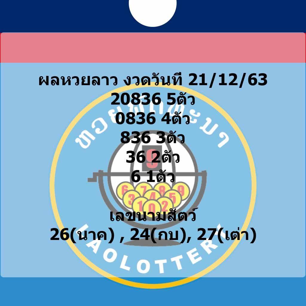 ผลหวยลาว211263