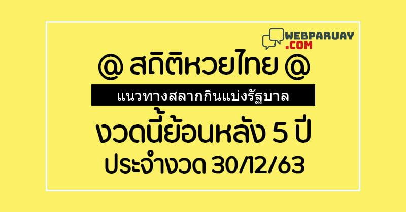 สถิติหวยไทย301263