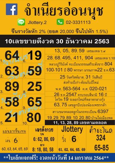 หวยแม่จำเนียรอ่อนนุช30/12/63