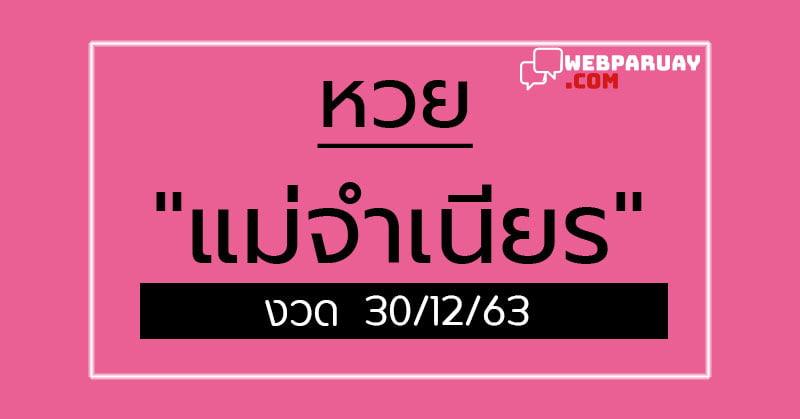 หวยแม่จำเนียร30/12/63
