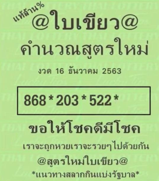 เลขเด็ดใบเขียว161263